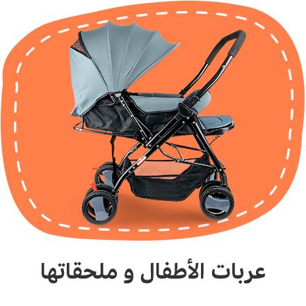 strollers prams accessories