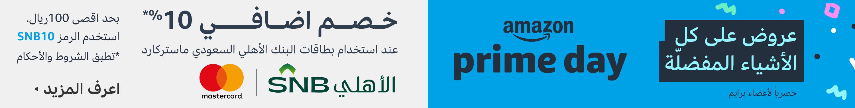 يوم أمازون برايم وصل! 10% خصم اضافي مع ماستر كارد البنك الاهلي السعودي