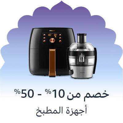 Kitchen appliances'