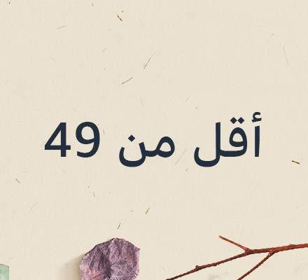 Below 49
