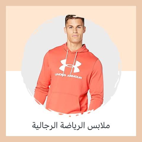 sportswear from men