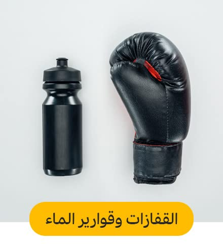 Gloves and water bottles