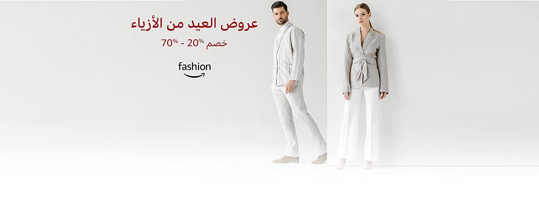 Eid-fashion