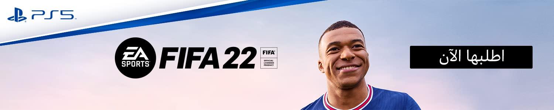 FIFA 21: اطلبها الآن