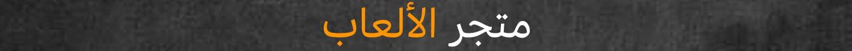 Amazon Games Banner