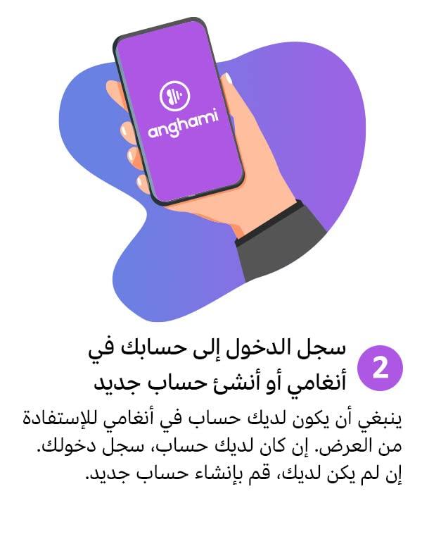 الخطوة الثانية: سجل الدخول الى حسابك أنغامي أو أنشئ حساب جديد