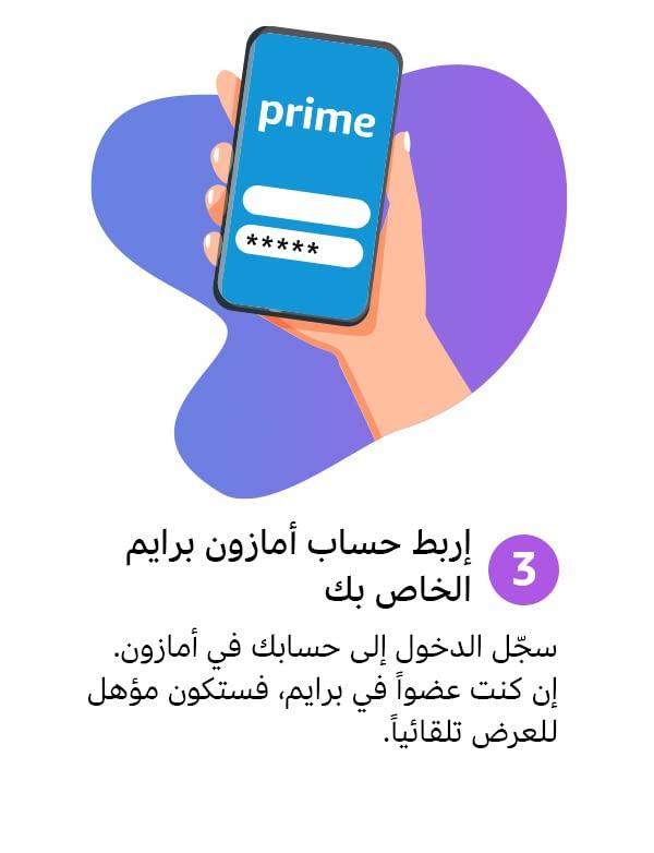 الخطوة الثالثة: اربط حساب آمازون برايم الخاص بك