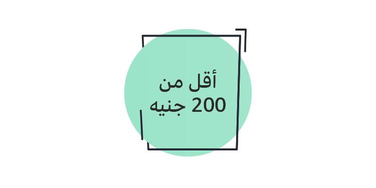 أقل من 200