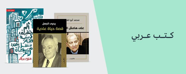 كتب عربي