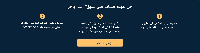 souq account