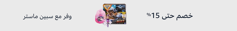 Toys Spin Master