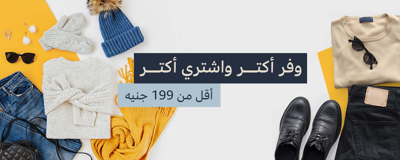 Below 199 EGP