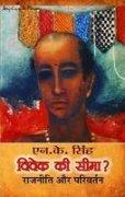 Vivek Ki Seema: Rajniti Aur Parivartan
