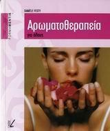 aromatotherapeia gia olous /
