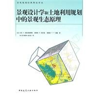 Landscape Architecture and land use planning Landscape Ecology Principles in [Paperback](Chinese Edition)