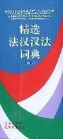 Dictionnaire concis français-chinois / chinois-français