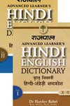 Rajpal Advanced Learners Hindi-English Dictionary (Part 1: From A to M)