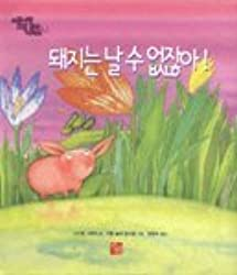 Pigs Can't Fly (1990) (Korea Edition)