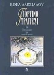 Festive Cuisine: 200 Detailed Recipes For 19 Festive Menus by Vefa Alexiadou (1996-07-06)