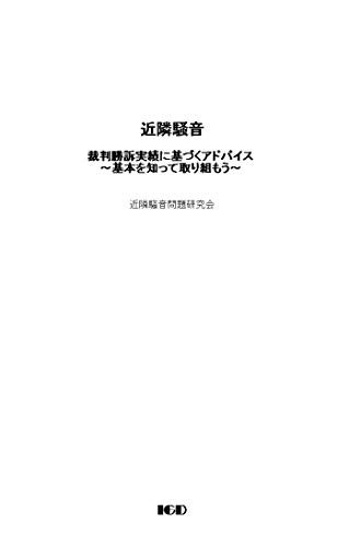 Kinrinsouon Saibansyousojissekinimotodukuadobaisu: Kihonwositte torikumou (IGD Jituyousho) (Japanese Edition)