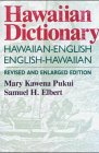 Image of Pukui: Hawaiian Dictionary REV: Hawaiian-English, English-Hawaiian