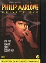 Philip Marlowe- Private Eye- Privatdetektiv-Englische Tonspur (Private Eyes Dvd)