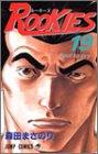 ROOKIES 19 (Jump Comics) (2002) ISBN: 4088732634 [Japanese Import] par Masanori Morita