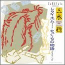 Requien for Baritone Solo by Minoru Miki (1999-04-20)