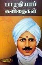 Bharathiyar Kavithaikal