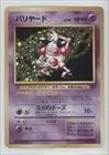 Pokemon - Mr. Mime (Pokemon TCG Card) 1999 Pokemon Jungle