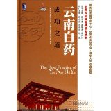 china-enterprise-management-studies-series-yunnan-baiyao-successchinese-edition