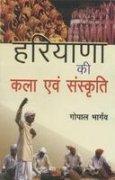 Haryana ki Kala Evam Sanskriti