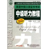 shanghai-foreign-language-interpreter-training-certificate-examination-series-english-interpreting-c