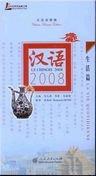 Le Chinois 2008 - La Vie Quotidienne por Yuanman Liu