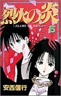 Flame of Recca (5) (Shonen Sunday Comics) (1996) ISBN: 4091236359 [Japanese Import]