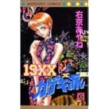 19XXカゲキ派 6 (マーガレットコミックス)