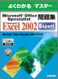 Microsoft Office Specialist–â'èW Microsoft Excel 2002 Expert 'æ''í'©'éƒ}ƒXƒ^[