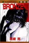 Bronze Zetsuai Since 1989 Vol. 5 (Buronzu) (in Japanese)