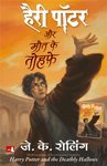 Harry Potter Aur Maut ke Tohfe: Harry Potter and the Deathly Hallows