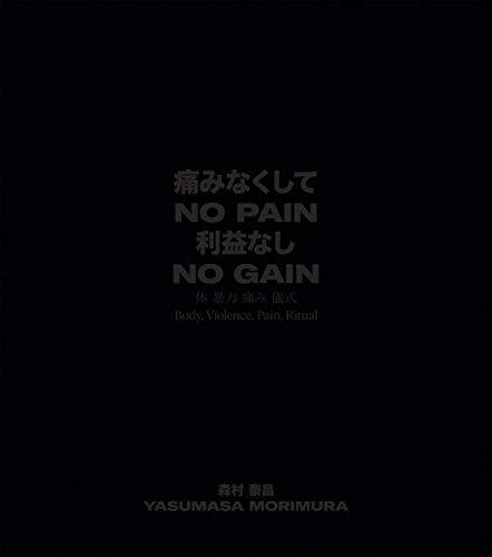 (Yasumasa Morimura. No Pain No Gain: Body, Violence, Pain, Ritual)