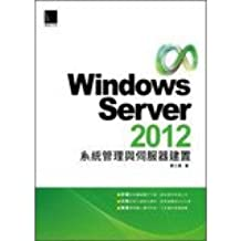 Windows Server 2012 and Systems Management Server build(Chinese Edition)