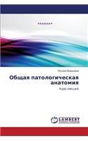 Obshchaya patologicheskaya anatomiya por Vakhrusheva Tat'yana