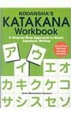 kodanshas-katakana-workbook