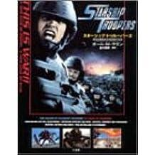 スターシップ・トゥルーパーズ―新世紀架空戦記映画製作全史