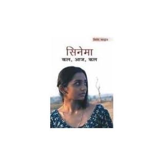 Cinema : Kal Aaj Kal (HINDI) [Hardcover] [Jan 01, 2006]