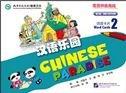 Chinese Paradise vol.2 - Word Cards por Fuhua Liu