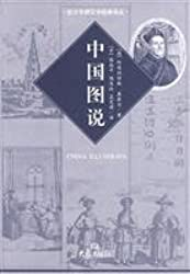 China Illuserata(Chinese Edition)
