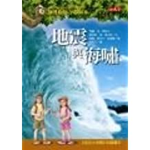 Magic Tree House Fact Tracker Series #15: Tsunamis and Other Natural Disasters