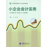 Scarica Libro Small business accounting practices Chinese Edition (PDF,EPUB,MOBI) Online Italiano Gratis