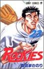 ROOKIES 23 (Jump Comics) (2003) ISBN: 4088734335 [Japanese Import]